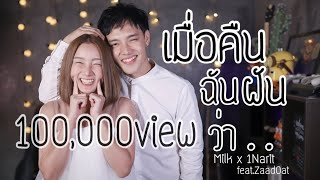 2T FLOW x SNOOPO x HANXPOND - เมื่อคืนฉันฝันว่า[Acoustic Cover by Milk x 1Narit feat.Zaadoat]