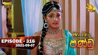 Maha Viru Pandu | Episode 316 | 2021-09-07 Thumbnail