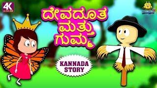 Kannada Moral Stories for Kids - ದೇವದೂತ ಮತ್ತು ಗುಮ್ಮ | Fairy and Scarecrow | Kannada Fairy Tales