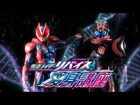 Kamen Rider Revice Henshin Course & Shiawase Yu Tour