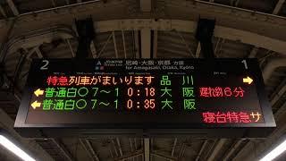 4K【285系(JR神戸線) 寝台特急サンライズ瀬戸・出雲号/品川行き】三ノ宮駅発車標
