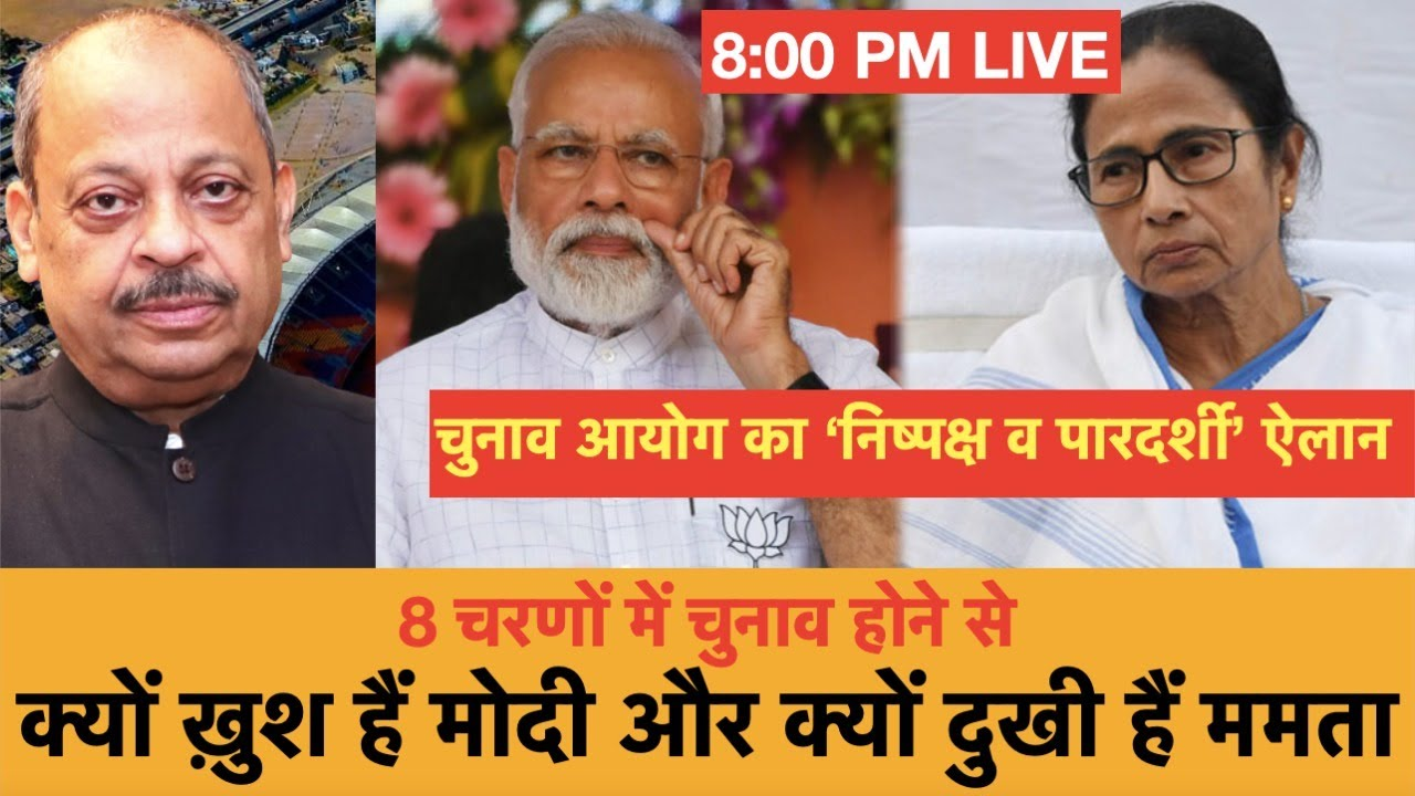 Ep. 153 | 8 Phase Bengal Elections: Why its an advantage for BJP and setback for TMC | 8:00 PM LIVE