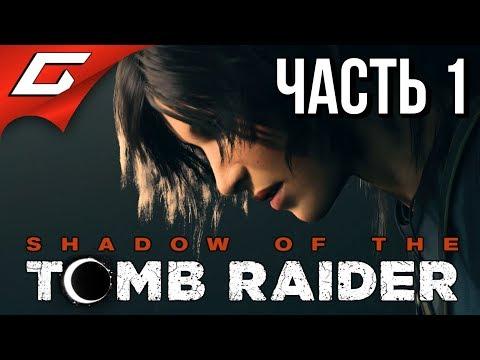 SHADOW of the TOMB RAIDER ➤ Прохождение #1 ➤ РАСХИТИТЕЛЬНИЦА ГРОБНИЦ