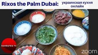 Rixos the Palm Dubai прямое включение из ОАЭ Мастер класс украинской кухни в Арабских Эмиратах