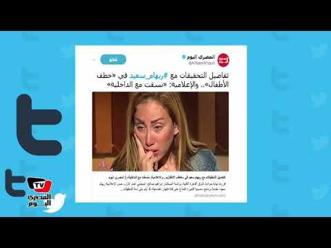 رواد تويتر يسخرون من ريهام سعيد بعد القبض عليها: «مش ندمانة»  - 15:22-2018 / 2 / 19