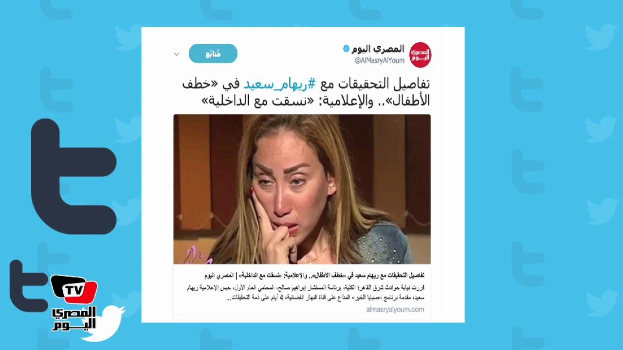 المصري اليوم:رواد تويتر يسخرون من ريهام سعيد بعد القبض عليها: «مش ندمانة»