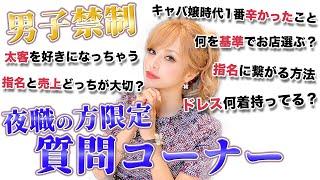 【男子禁制】門りょうのキャバ嬢限定質問コーナー!!