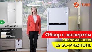 Видеообзор холодильника LG GC-M432HQHL с экспертом «М.Видео»