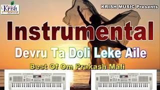 Devru Ta Doli Leke Aile || Best Of Om Prakash Mali Instrumental ||2017 Ka super Hit Instrumentalsong