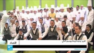 المغرب ـ إختتام المعرض الدولي لمهنيي الفندقة والطبخ والحلويات