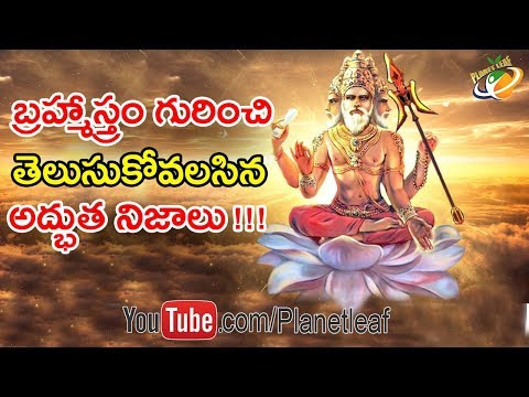 Unrevealed Historical Facts Behind Brahmastram | బ్రహ్మాస్త్