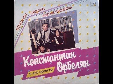 Государственный эстрадный оркестр Армении п/у К. Орбеляна (Orbelyan Orchestra)