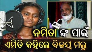 How Koraput Girl Namita Meleka Records Her Bhajan | Lyricist Bijay Malla Reaction