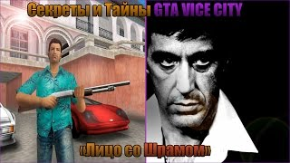 """Секреты и Тайны GTA Vice City   """"Лицо со Шрамом"""" (1 выпуск)"""