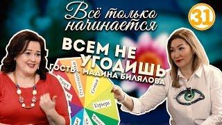 Всё только начинается -  Мадина Билялова рассказывает, как всё успевать (эфир от 14.03.17)