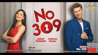 Номер 309 1 серия (субтитры) турецкий сериал