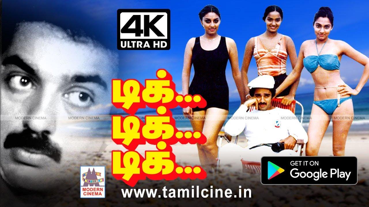 Tick Tick Tick  பாரதிராஜாவின் பரபரப்பான திரில் இயக்கத்தில் கமலின் அதிரடி ஆக்சனில் டிக் டிக் டிக் 4K