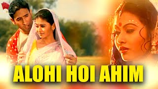 Assamese Bihu Song Alohi Hoi Full Video Aimee Baruah Aroop Borah Zubeen Garg Anjana অঞ্জনা
