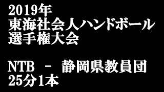 2019年東海社会人ハンドボール選手権大会 対 静岡県教員団