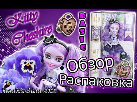 Куклы Ever After High купить недорого интернет магазин