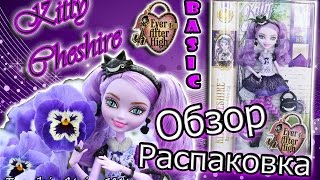 kitty Cheshire Ever After High Обзор