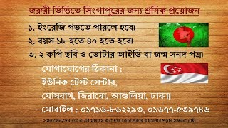 কম খরচে বিদেশে চাকুরী || Job in Singapore on Training || Migrant for Bangladeshi Workers