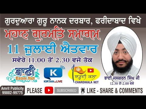 Live-Now-Gurmat-Kirtan-Samagam-Faridabad-Haryana-11-July-2021