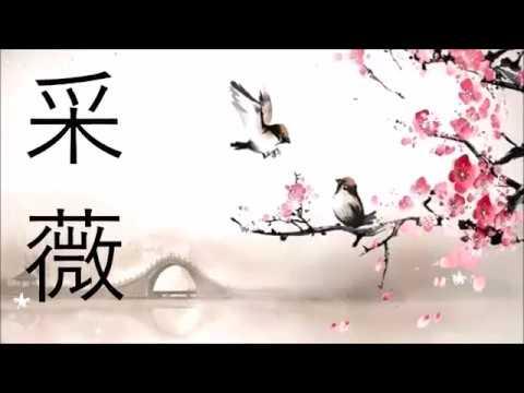采薇 - YouTube