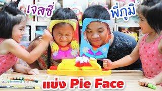 หนูยิ้มหนูแย้ม   เล่น Pie Face กับ พี่เจสซี่ พี่ภูมิ