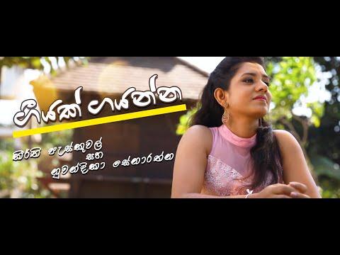 Keerthi Pasquel feat. Nuwandika Senarathna - Geeyak Gayanna (ගීයක් ගයන්න) Official Music Video