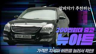 SM7뉴아트 중고, 290만원 판매 ! 중고차매입 언제…
