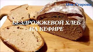 Бездрожжевой Цельнозерновой Хлеб на Кефире Полезный и Вкусный Быстрый рецепт