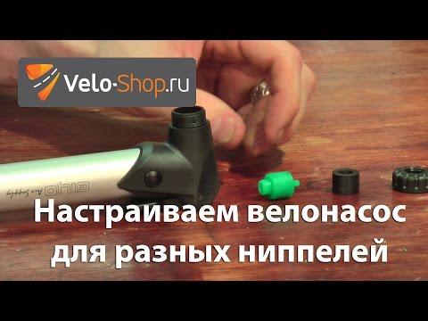 Как настроить велосипедный насос для разных ниппелей