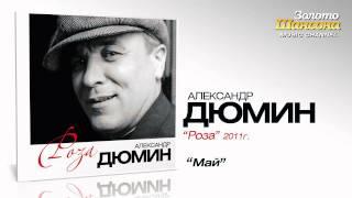 Александр Дюмин - Май (Audio)