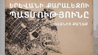 Երևանի քարալեզու պատմությունը․ ավանից քաղաք