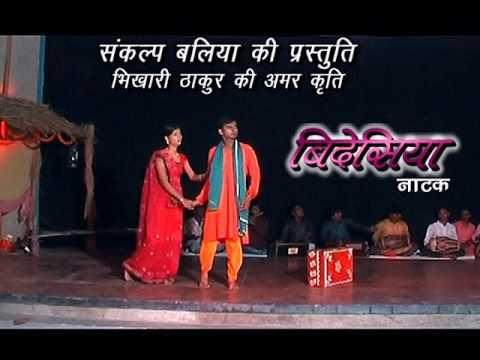 भिखारी ठाकुर के खांटी भोजपुरिया लहरा - Bhikhari Thakur Bhojpuri Song