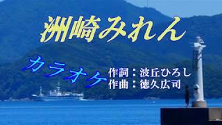 「洲崎みれん」 永井みゆき カラオケ 平成30年5月16日発売
