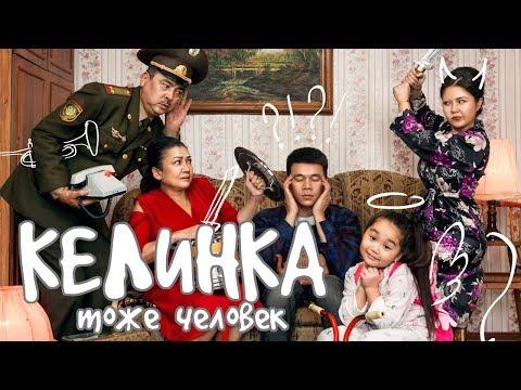 Фильм - Келинка тоже человек - Интернет-ПРЕМЬЕРА! ОФИЦИАЛЬНО / новинка казахстанского кино - Видео онлайн