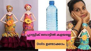 How to make plastic bottle dolls / Easy Doll Making Craft Ideas Malayalam/ DIY Doll Making