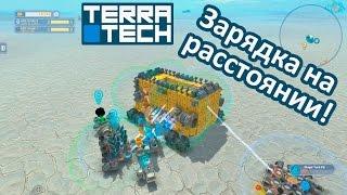 Terra Tech #6 | Зарядка на расстоянии!