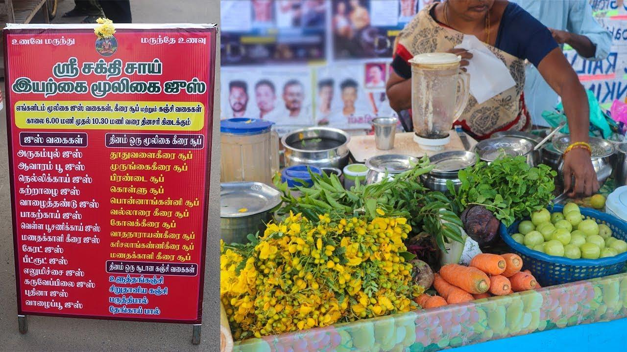 சேலம் இயற்கை மூலிகை ஜூஸ்   Unique & Natural healthy food Juice Indian Street Food Salem