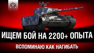 Т-44-100 (Р) - ПОСОНЫ! Я ПОГНАЛ!