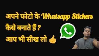 How to create your own Whatsapp Stickers | अपनी फोटो का वाट्सएप स्टीकर कैसे बनायें सीख लो
