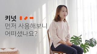 [키넛] 색깔놀이 키넛 실사용 후기 인터뷰
