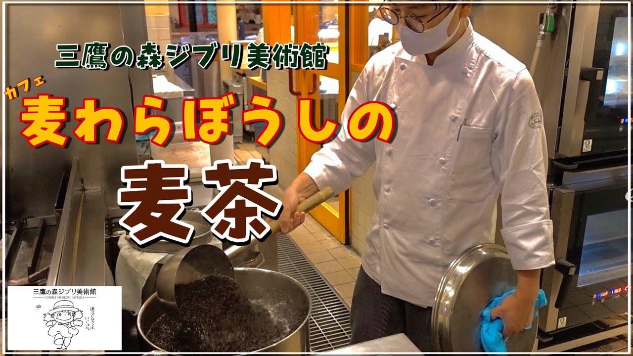 動画日誌 Vol.37「「麦わらぼうし」の麦茶」