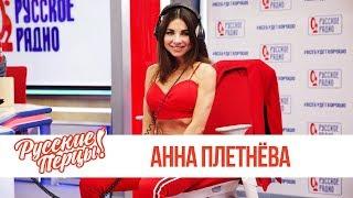 Анна Плетнёва в Утреннем шоу «Русские Перцы» / О поклонниках и отношении к современной молодежи