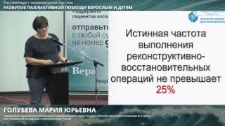 М.Ю. Голубева. Кишечные стомы