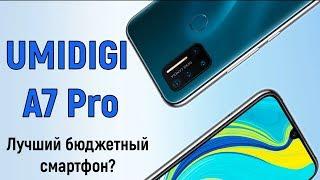 UMIDIGI A7 Pro: лучший бюджетный смартфон?