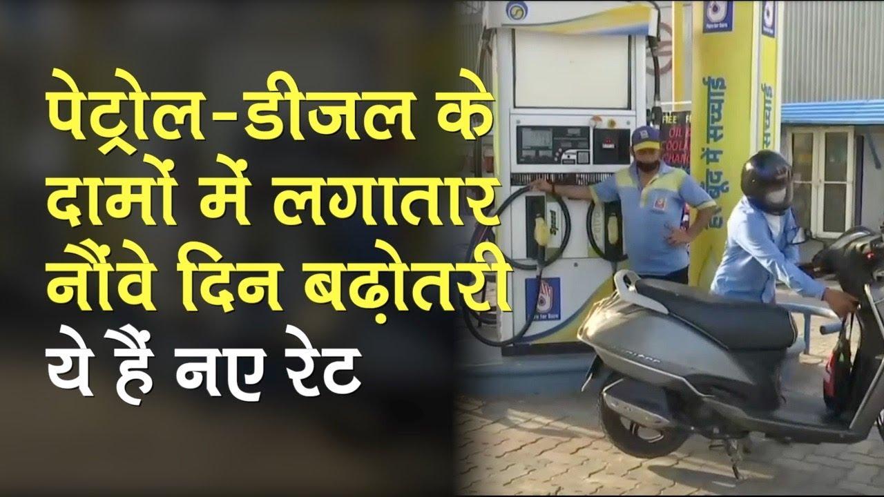 Petrol, Diesel Price Hike for ninth day in a row: Petrol 48 पैसे और Diesel 59 पैसे प्रति लीटर महंगा