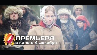 Василиса (2014) HD трейлер | премьера 4 декабря